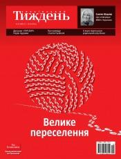 Український Тиждень №16 04/2016