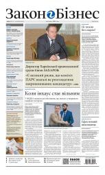 Закон і Бізнес (українською мовою) №30 08/2019