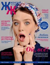 """""""Женский"""" Журнал для тех, кто хочет жить счастливо» №5 05/2016"""