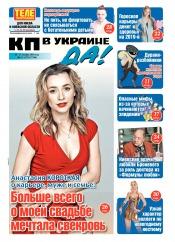 Комсомольская правда (четверг) №188 12/2018