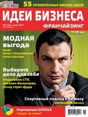 Идеи Бизнеса ФРАНЧАЙЗИНГ №2 05/2011