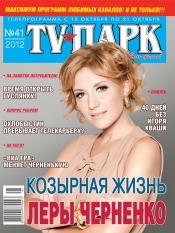 TV-Парк №41 10/2012