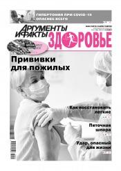 Аргументы и Факты. Здоровье №47 11/2020