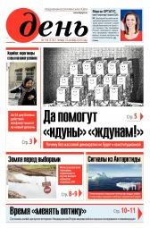 День. На русском языке №199 10/2020