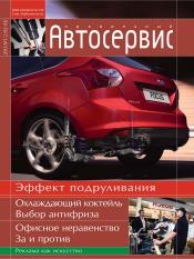 Правильный автосервис №1-2 01/2013