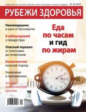 Рубежи Здоровья №28 10/2019