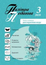 Палітра педагога №3 03/2020
