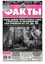 Факты и комментарии (пятница) №60 04/2014