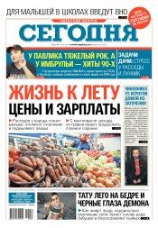 Сегодня. Киевский выпуск №56 03/2017