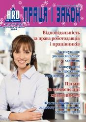 Праця і закон №11-12 12/2014