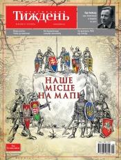 Український Тиждень №46 11/2017