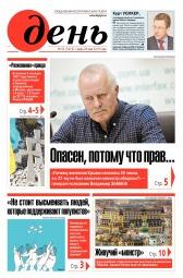 День. На русском языке №92 05/2019