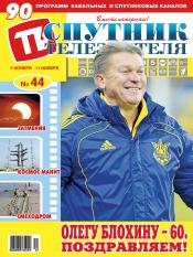 Спутник телезрителя №44 11/2012