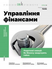 Управління фінансами №6 06/2020