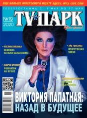 TV-Парк №19 05/2020
