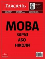 Український Тиждень №18 05/2017