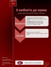 """Юридичний журнал """"З любов'ю до права'' №9 09/2013"""