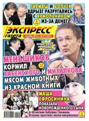 Экспресс-газета №37 09/2014