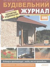 Будівельний журнал №4-5 05/2012