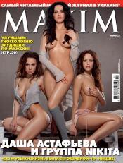 Maxim №5 05/2012