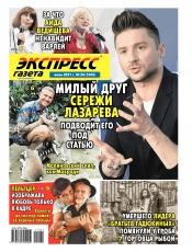 Экспресс-газета №24 06/2021