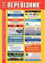 Перевізник бюлетень №4 10/2014