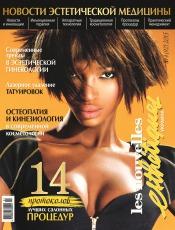 Les Nouvelles Esthetiques Украина №4 08/2015