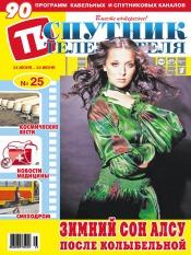 Спутник телезрителя №25 06/2013