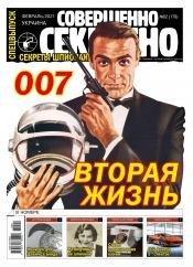 Совершенно секретно – Украина. Спецвыпуск №2 02/2021