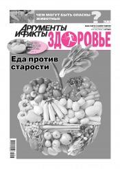Аргументы и Факты. Здоровье №41 10/2019