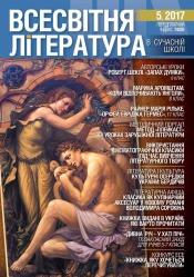 Всесвітня література в сучасній школі №5 05/2017