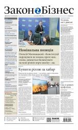 Закон і Бізнес (українською мовою) №2 01/2020