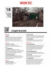 Еженедельник Фокус №5 02/2021