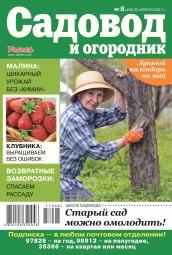 Садовод и огородник №8 04/2017