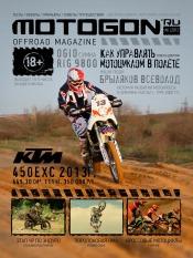 Motogon Offroad Magazine №6 06/2013