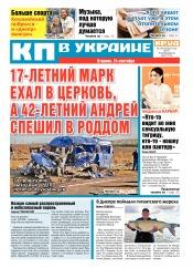 Комсомольская правда №145 09/2019