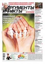 Аргументы и факты №31 07/2020