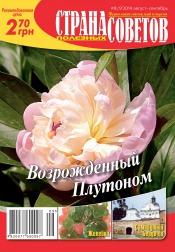 Страна полезных советов №8-9 09/2014