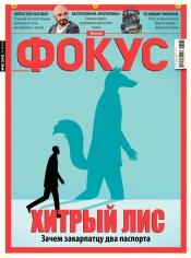 Еженедельник Фокус №40 10/2018