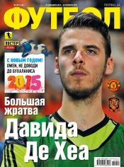 Футбол №105 12/2014