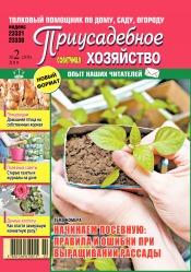 Приусадебное хозяйство №2 02/2019
