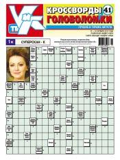 Кроссворды и головоломки №41 10/2012