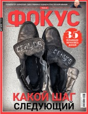 Еженедельник Фокус №37 09/2019