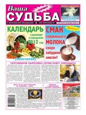 Ваша судьба-спринт №4 01/2012