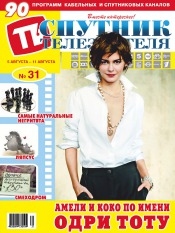 Спутник телезрителя №31 08/2013