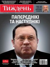 Український Тиждень №10 03/2013