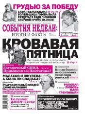 События недели. Итоги и факты. №8 07/2011