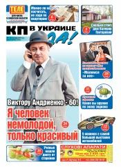 Комсомольская правда (четверг) №143 09/2019