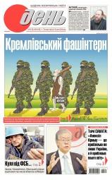 День (п'ятниця) №61-62 04/2014