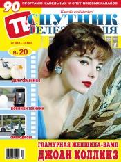 Спутник телезрителя №20 05/2013